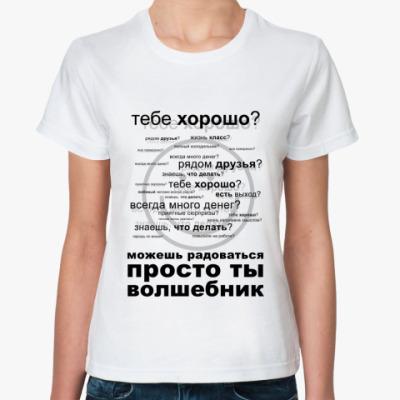 Классическая футболка Просто