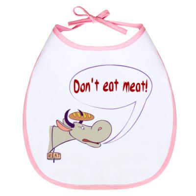 Слюнявчик Слюнявчик ~ Не ешьте мяса!