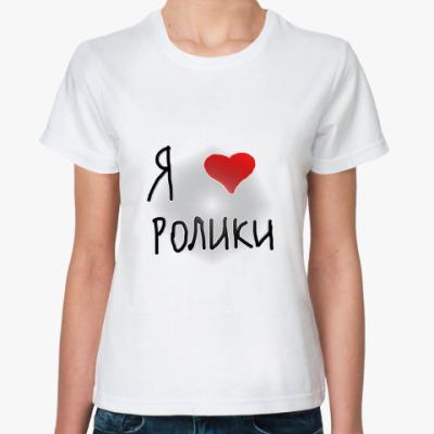 Классическая футболка Я люблю ролики!