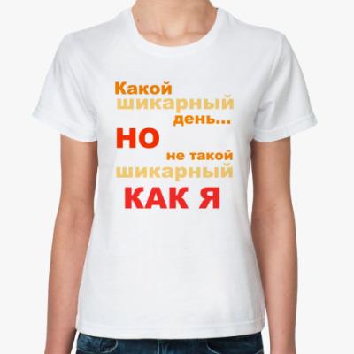 Классическая футболка Какой шикарный день