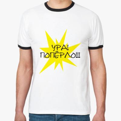 Футболка Ringer-T Мужск (бел/чёр) Ура! Попёрло