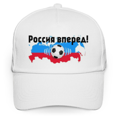 Кепка бейсболка Россия вперед!