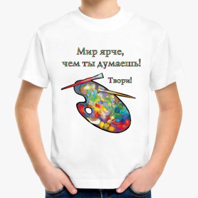 Детская футболка Мир ярче!