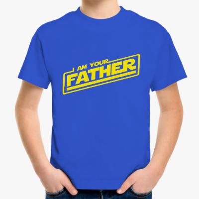 Детская футболка Я твой отец