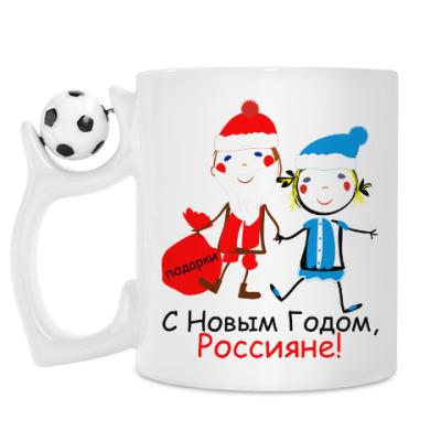Кружка С Новым Годом, Россияне!