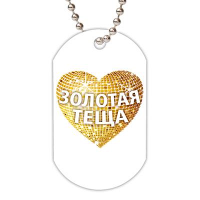 Жетон dog-tag  'Золотая теща'