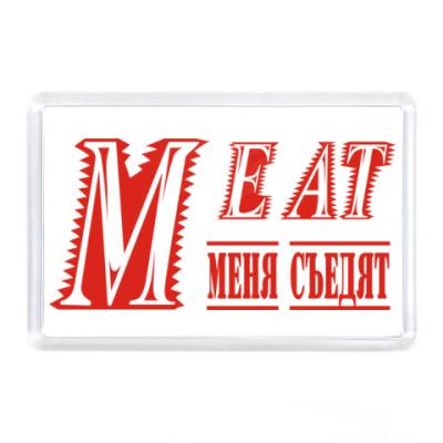 Магнит  Meat