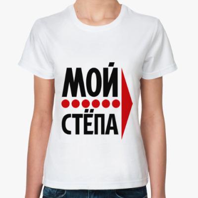 Классическая футболка Мой Стёпа