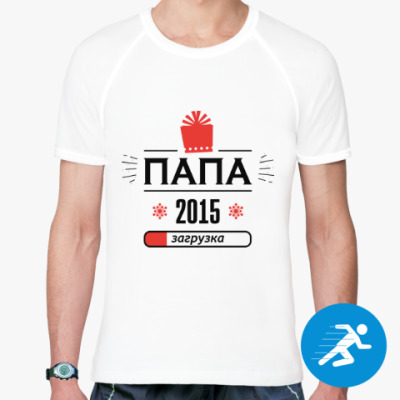 Спортивная футболка папа 2015