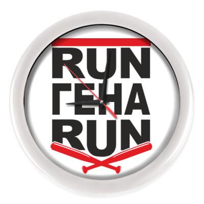 Настенные часы Run Гена run