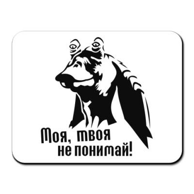 Коврик для мыши Джа Джа