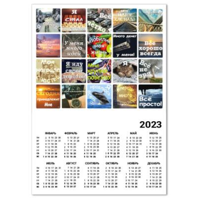 Календарь исполнение желаний