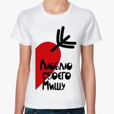 Классическая футболка Люблю своего Мишу