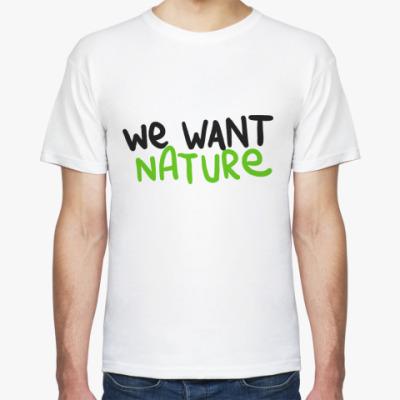 Футболка We want nature