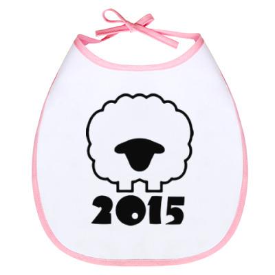 Слюнявчик Год козы(овцы) 2015