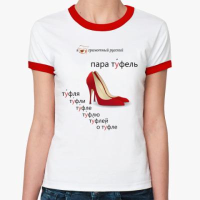 Женская футболка Ringer-T Туфли