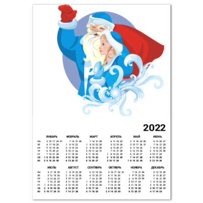 Календарь Вестники Нового Года