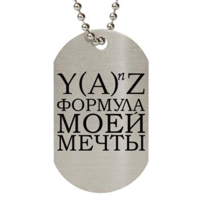 """Жетон dog-tag  """"Йазь"""""""