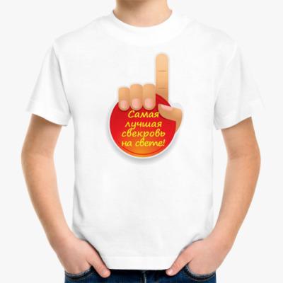 Детская футболка Лучшая свекровь