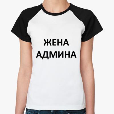 Женская футболка реглан жена админа