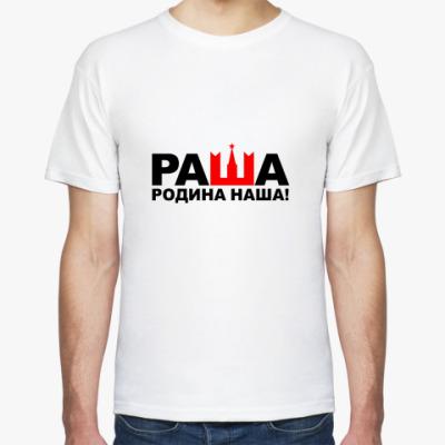 Футболка РАША-РОДИНА НАША