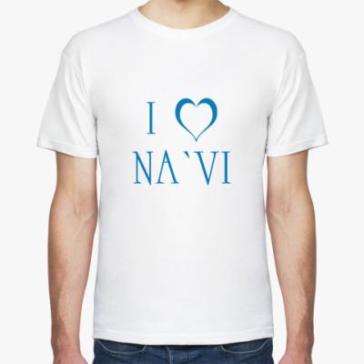 Футболка   I love NA`VI