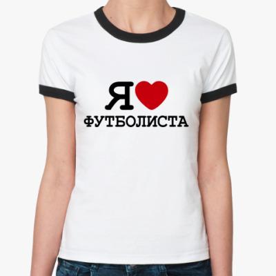 Женская футболка Ringer-T  Я люблю футболиста