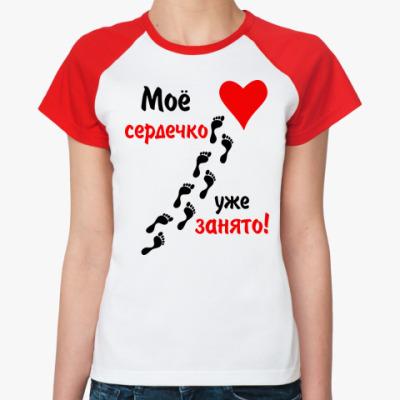 Женская футболка реглан Мое сердечко занято