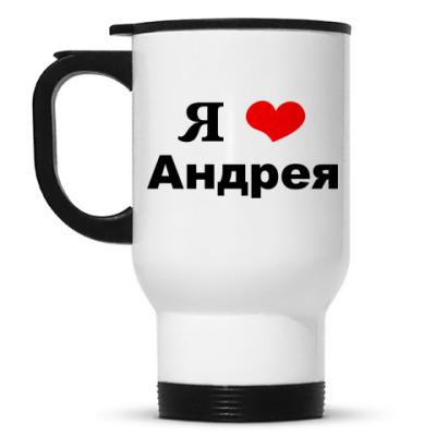Кружка-термос Кружка'Я люблю Андрея'