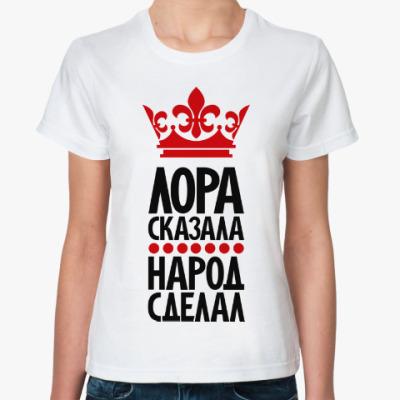 Классическая футболка Лора сказала, народ сделал