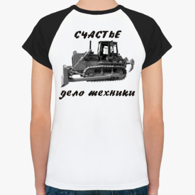 Женская футболка реглан Дело техники