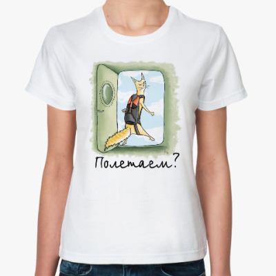 Классическая футболка Полетаем?