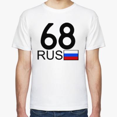 Футболка 68 RUS (A777AA)