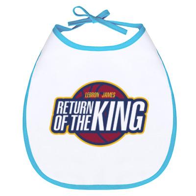 Слюнявчик Возвращение короля