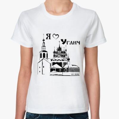 Классическая футболка Я люблю Углич