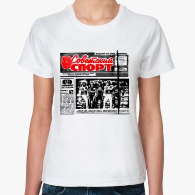 Классическая футболка Советский Спорт
