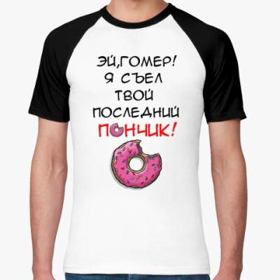 Футболка реглан Пончик
