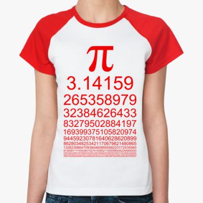 Женская футболка реглан 440 знаков Пи
