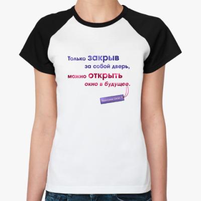 Женская футболка реглан Надо верить в себя