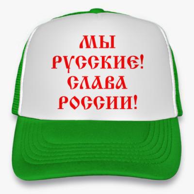 Кепка-тракер Мы русские!