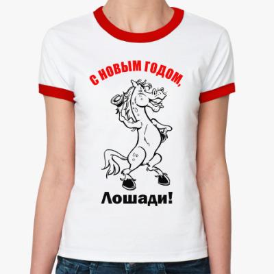 Женская футболка Ringer-T С Новогодним праздником!
