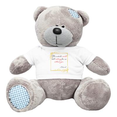 Плюшевый мишка Тедди 'мир не нужен без тебя'