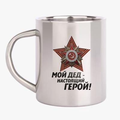 Кружка металлическая День победы 9 мая Лента Орден