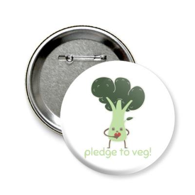 Значок 58мм Pledge to Veg