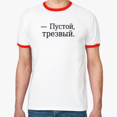 Футболка Ringer-T — Пустой, трезвый.