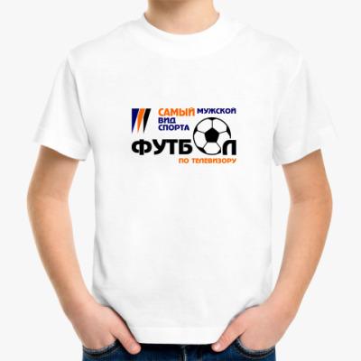 Детская футболка МУЖСКОЙ ВИД СПОРТА