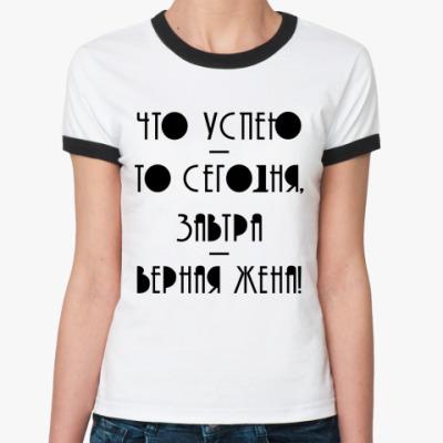 Женская футболка Ringer-T  Что успею-то сегодня!