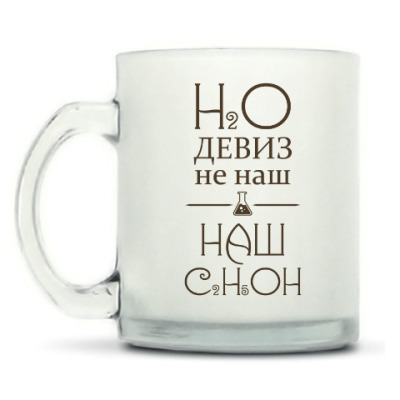 Кружка матовая H2O девиз не наш, наш - C2H5OH