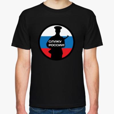 Футболка 23 февраля - Россия