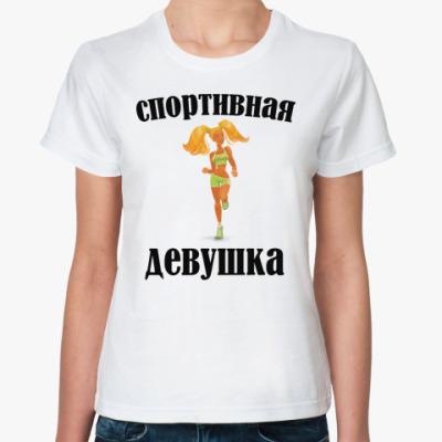 Классическая футболка Спортивная девушка